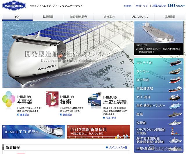 IHIマリンユナイテッド(Webサイト) JFEスチール、印JSW社へ自動車用鋼板の製造技術を供