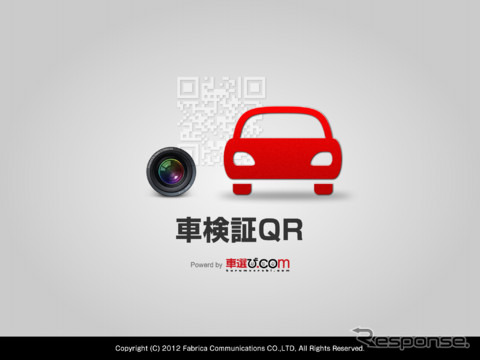 "iPad app ""vehicle inspection certificate QR"""