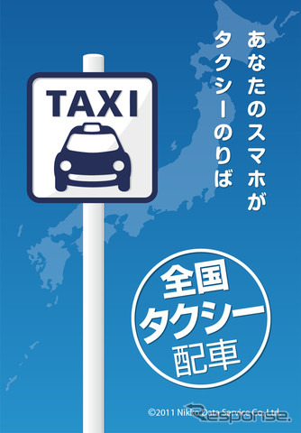 """National taxi dispatch"" can call a taxi in the smart-phone apps (photos: iPhone version)"
