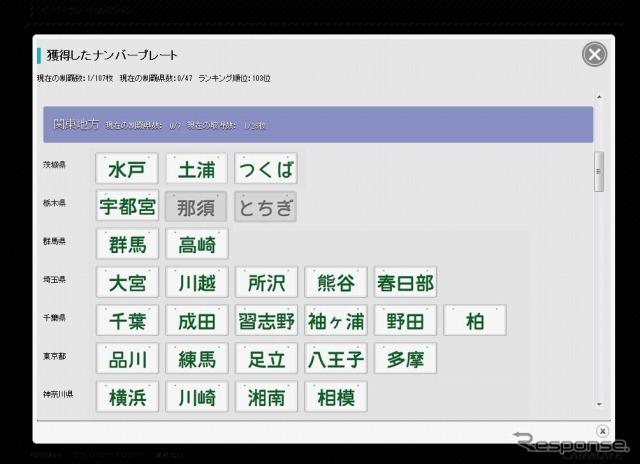 Carmate-drivemate.jp