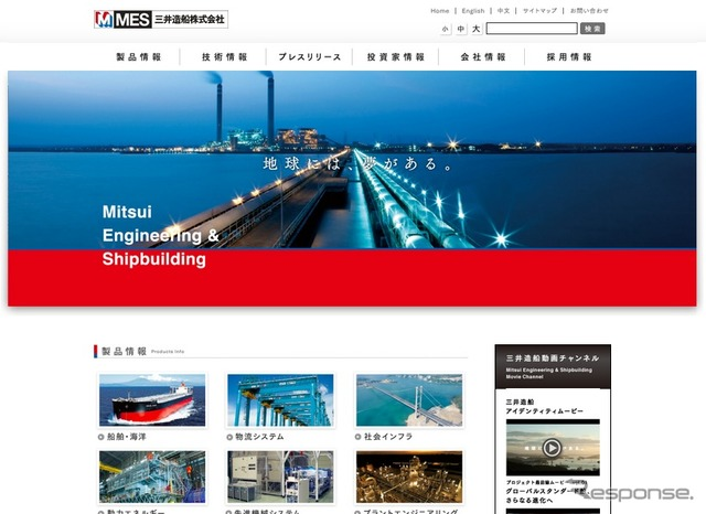 Mitsui engineering & shipbuilding website