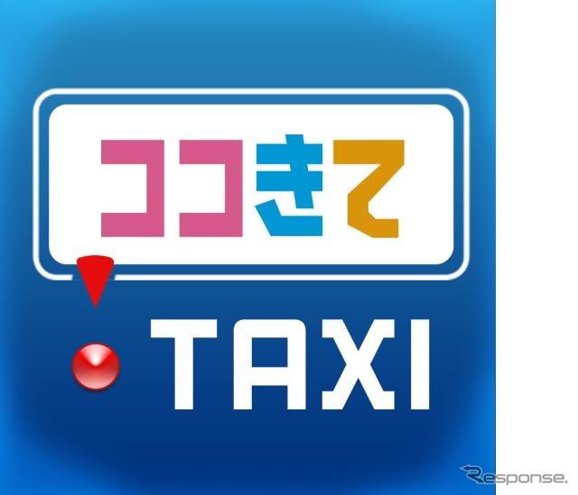 """แท็กซี่ส่ง app สำหรับสมาร์ทโฟน """"ที่นี่มาแท็กซี่"""""""