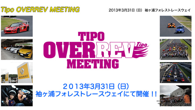 Tipo over Rev meeting