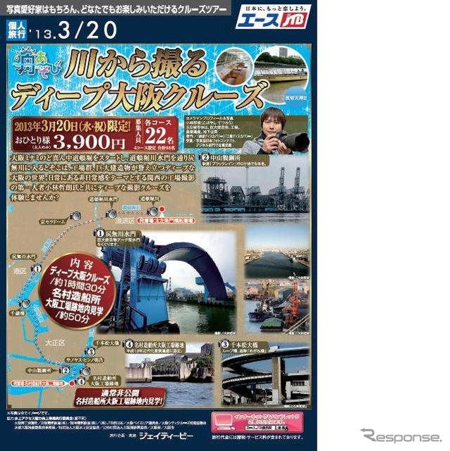 ACE JTB deep Osaka cruise take from OSAKA sailing River