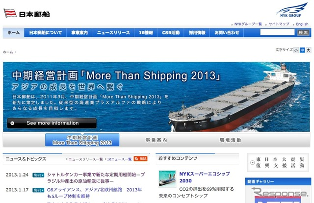 Japan Yusen web site