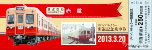 Keisei รถไฟไฟฟ้า revival สีรถเกษียณอายุตั๋ว commemorative (แดงแข่งโจ NG )