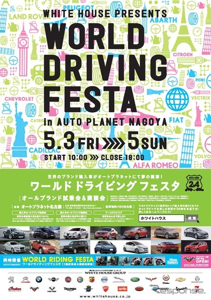 White House world driving Festa