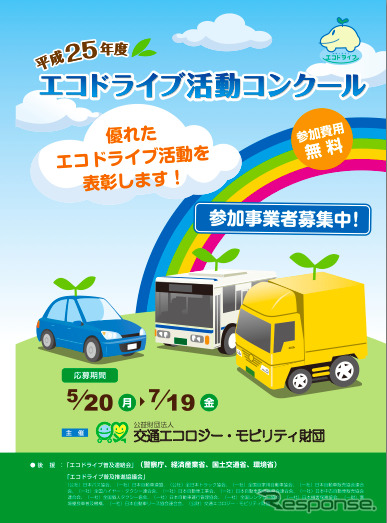 "Heisei 25 fiscal year ""eco-driving activity contest"""