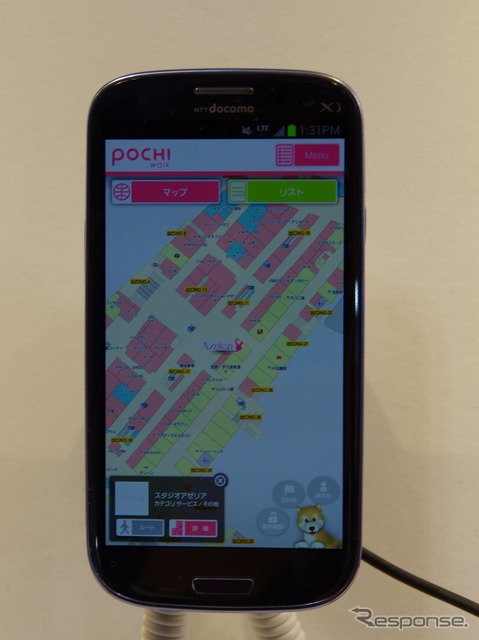 Smart phone & mobile EXPO appeal ZENRIN Datacom, indoor navigation system.
