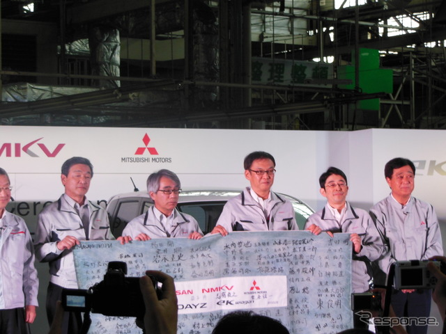 Off-line ceremony for Nissan and Mitsubishi
