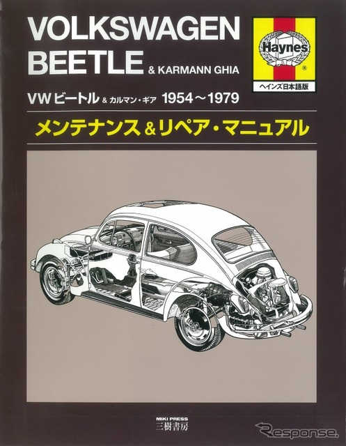 VW Beetle & Kalman gear 1954-1979 maintenance & repair manual