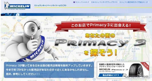 MICHELIN Primacy3-only retail site search
