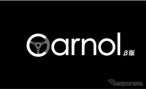 カーノル beta