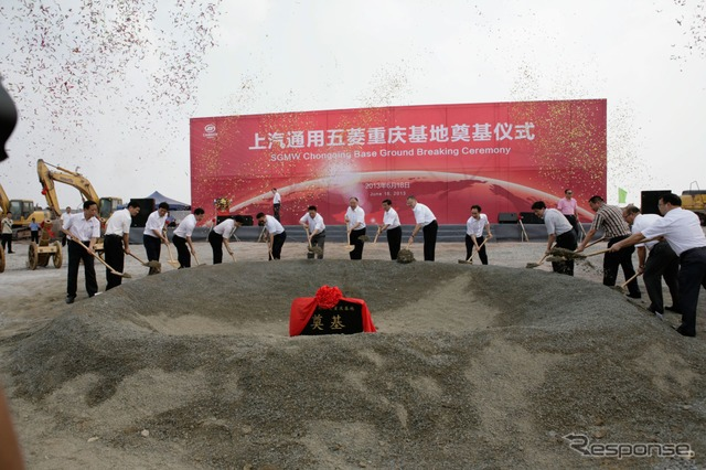 GM, SAIC, and 5 Automobile Corp. joint venture, on the groundbreaking ceremony for a new Chongqing plant in Faw-GM 5 Mitsubishi Motors