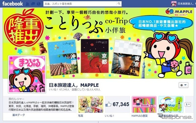 "Chinese traditional Chinese character Edition Facebook page ""Japan travel guru, MAPPLE"