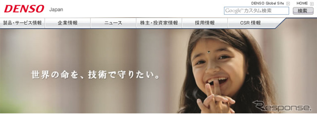 DENSO Corporation web site