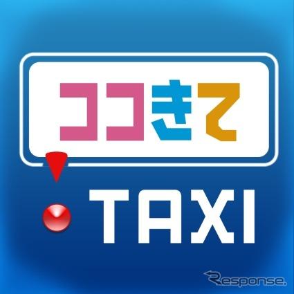 """Apps รถแท็กซี่มือถือ """"โคโค่มาแท็กซี่"""" แท็กซี่เพียงกลุ่ม 11 ภาพจาก 6/21 และ minamitama ขนส่ง Odakyu ยัง แนะนำ"""