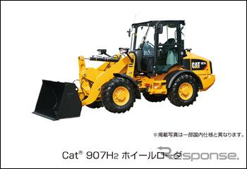 เปิดตัว Cat907H2 ตัก หนอนผีเสื้อญี่ปุ่น