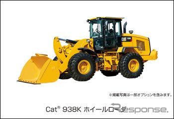 เปิดตัว Cat938K ตัก หนอนผีเสื้อญี่ปุ่น