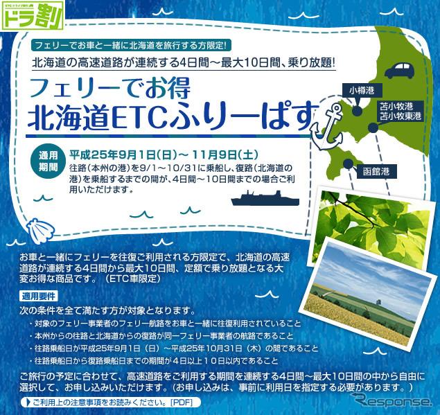 """Dora %"" Ferry in Hokkaido ETC free path ' """