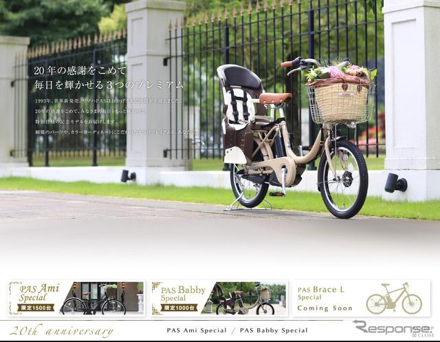 ヤマハPAS 20周年スペシャルサイト