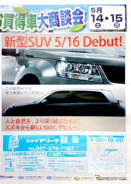 Suzuki SUV new announcement, 16