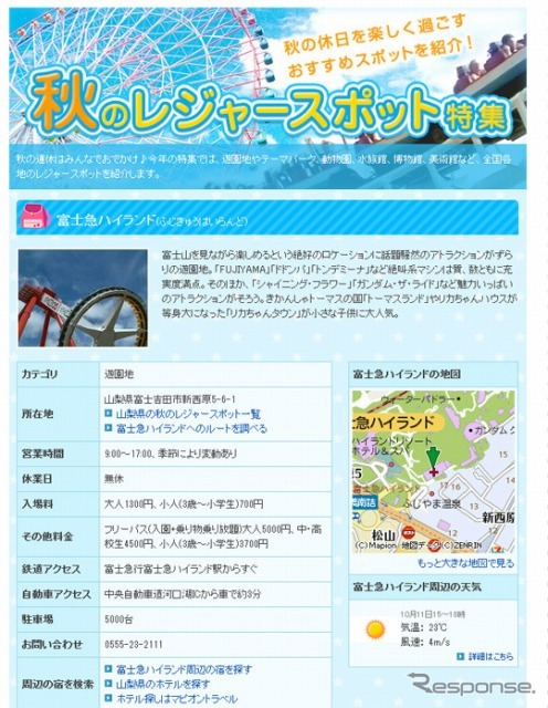 PC version screenshot