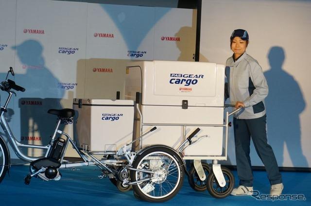 ヤマハ PAS GEAR CARGO 発表…ヤマト運輸のニーズに応え合計123kgの積載に対応