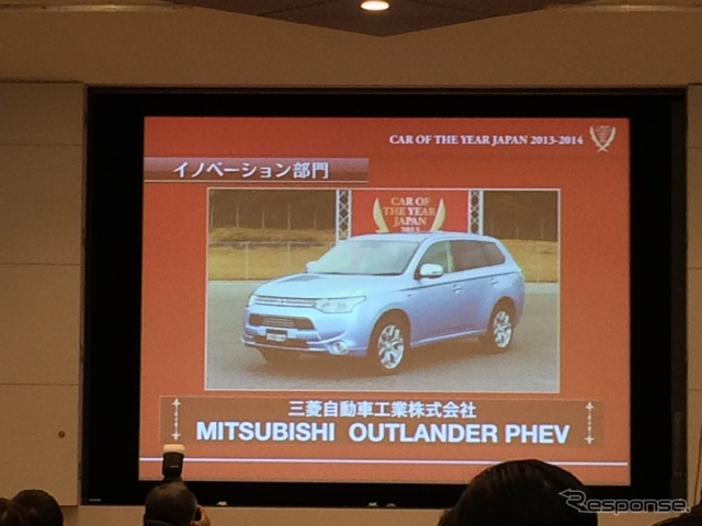 Innovation Award for ( car with environmental, safety and other innovative technology ) Mitsubishi Outlander PHEV