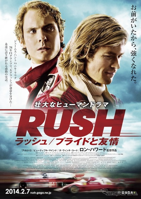 Rush, pride and friendship