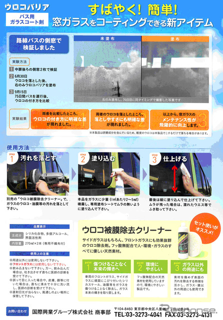 ウロコバリア Kokusai Kogyo bus and 運輸 事業者向け window glass coating agents