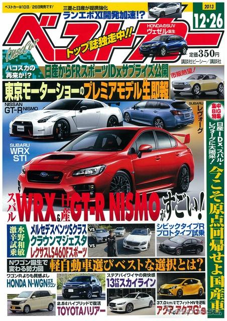 นักเรียนรุ่นモーターショープレミアโตเกียวรายงานทันที รถออกเดือนธันวาคม