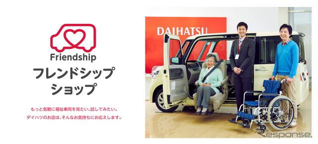 Daihatsu Friendship Shop