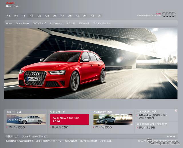 โรงแรมคุรุเมะ Audi (เว็บไซต์)
