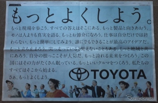 """[Quote] sue in a full-page ad in the Nikkei Group employee 330000 who see Toyota's more... """""""