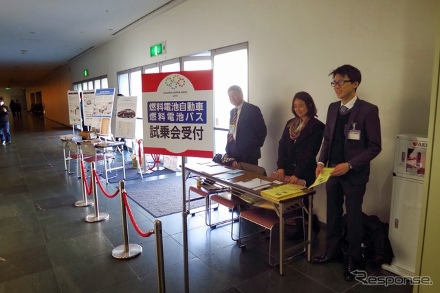 Fuel-Cell Vehicle Test Drive Event (2014 Fukuoka Motor Show)