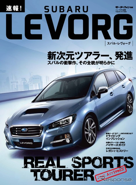 "Another motor fan books new breaking ""News Flash! Subaru レヴォーグ '"