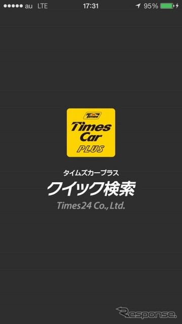 タイムズカー plus quick search