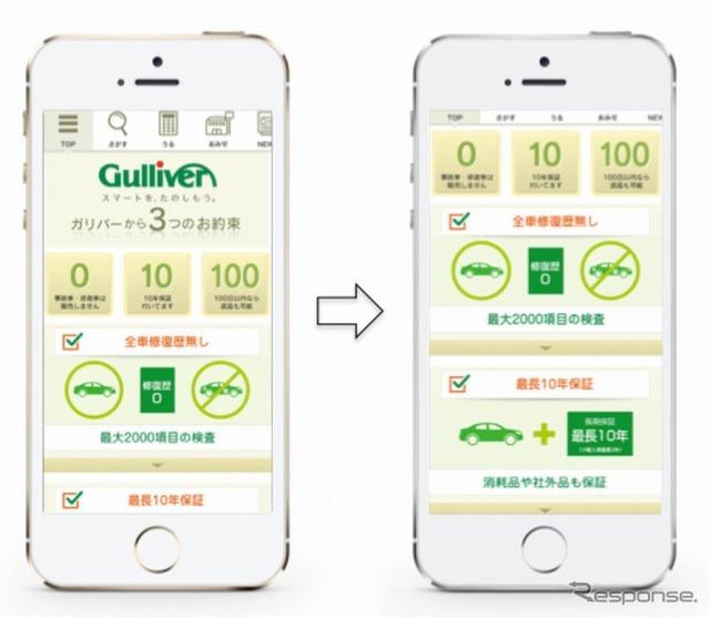 Gulliver's smart-phone site