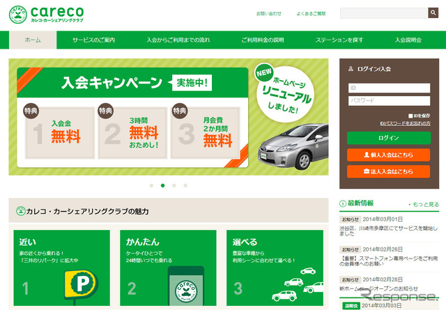 Careco, car sharing Club (official site)