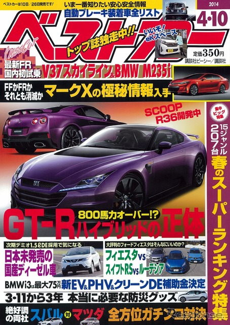 Best Car April 10th Issue