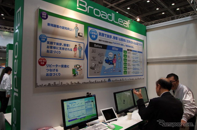 Broad leaf booth ( IAAE14 )