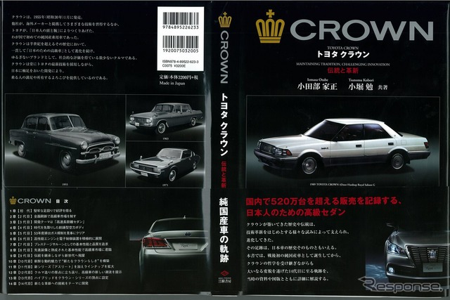 """Toyota Crown tradition and innovation,"" Miki press"