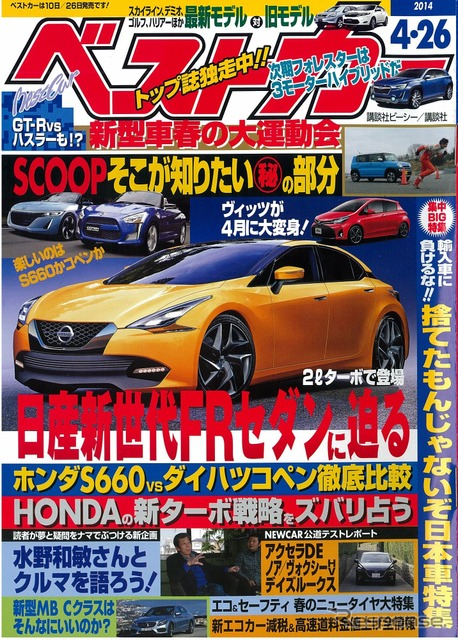 Best Car April 26th Issue