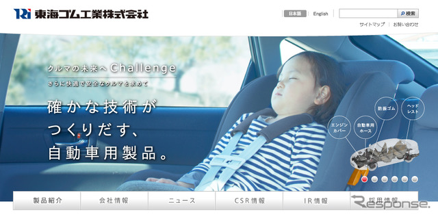 Tokai rubber industries (WEB site)