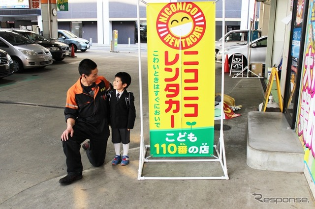 Nico Nico douga car rental, Dial 110 for kids shop