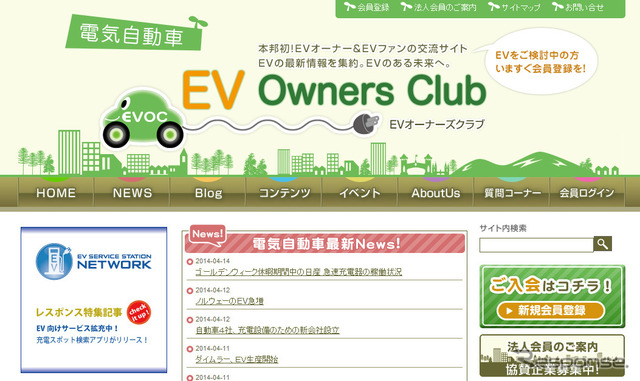 EV owners Club web site