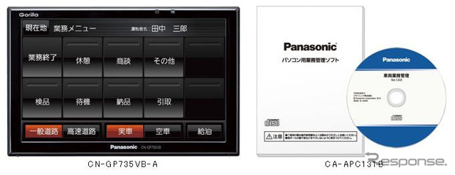 Panasonic-commercial vehicle operation management system