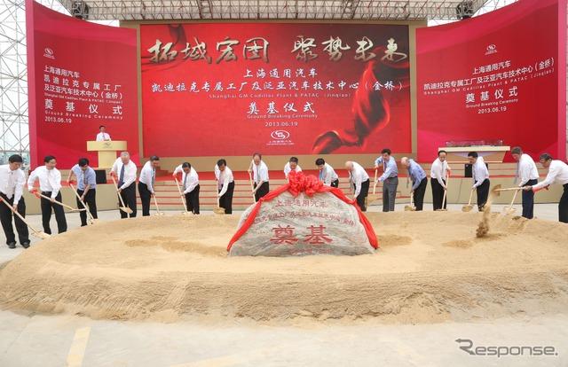 Shanghai GM's Cadillac plant groundbreaking ceremony