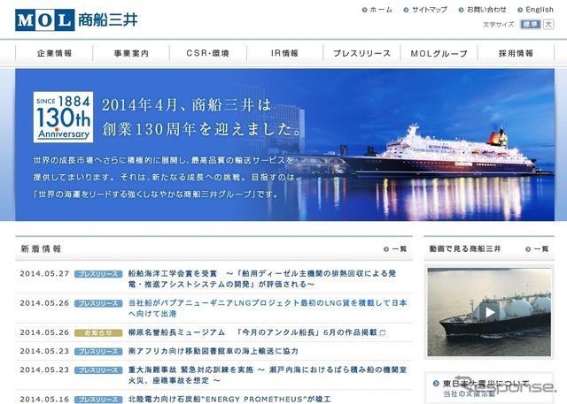 Shosen Mitsui Web site